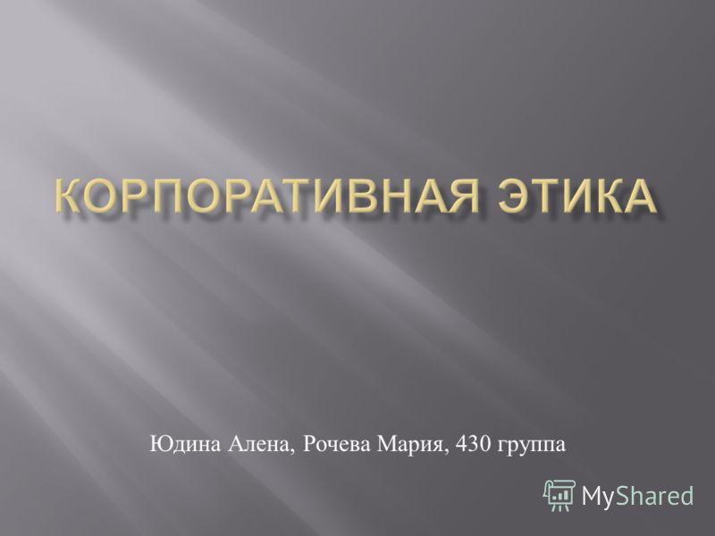 Юдина Алена, Рочева Мария, 430 группа