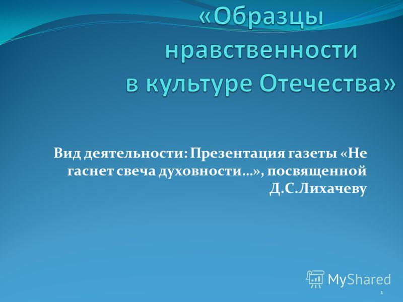 Вид деятельности: Презентация газеты «Не гаснет свеча духовности…», посвященной Д.С.Лихачеву 1