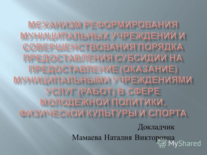 Докладчик Мамаева Наталия Викторовна