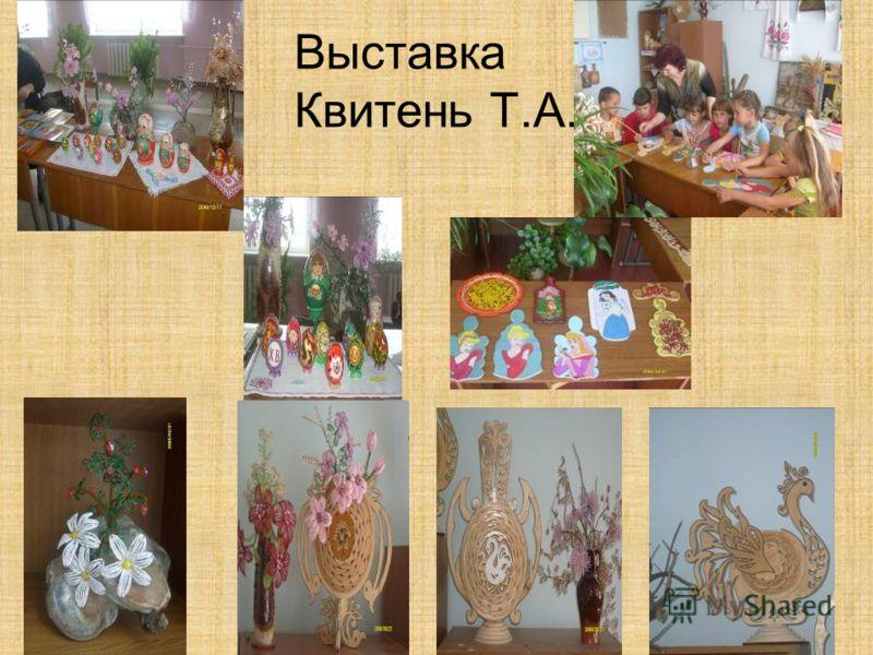 Выставка Квитень Т.А.