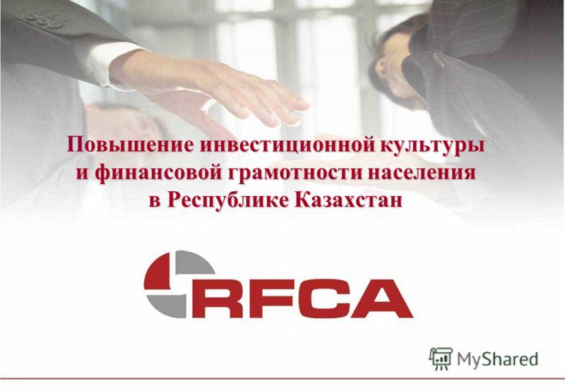 Повышение инвестиционной культуры и финансовой грамотности населения в Республике Казахстан