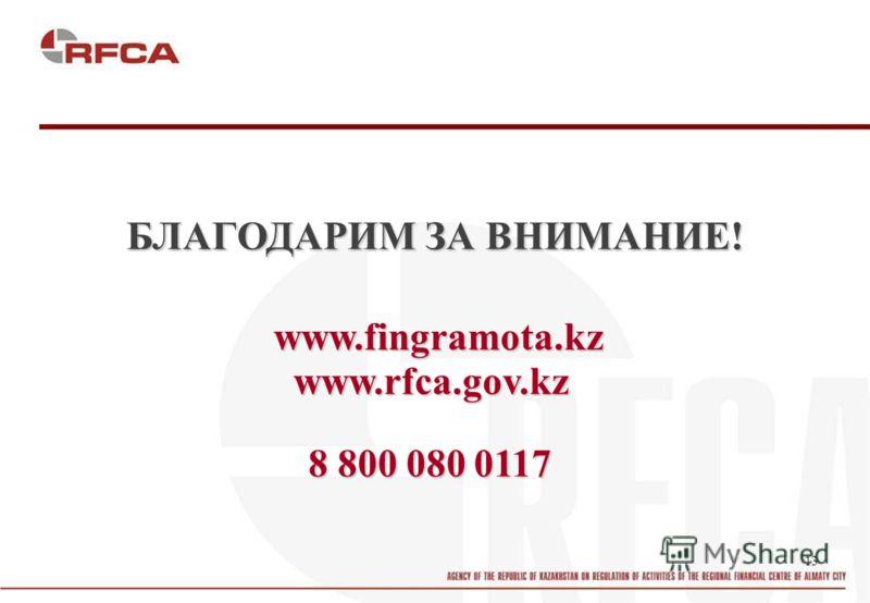 13 БЛАГОДАРИМ ЗА ВНИМАНИЕ! www.fingramota.kz www.rfca.gov.kz 8 800 080 0117
