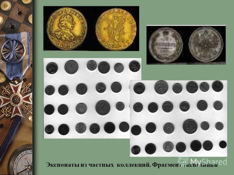 Экспонаты из частных коллекций. Фрагмент экспозиции