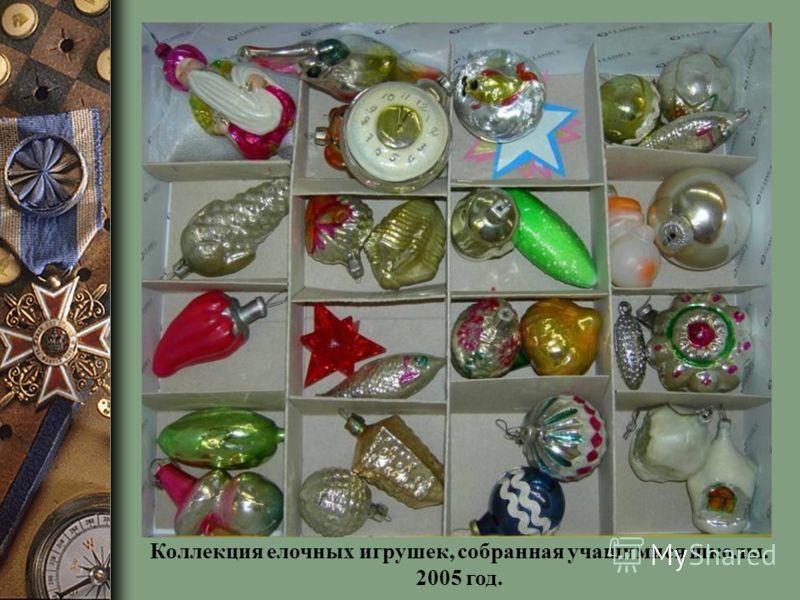 Коллекция елочных игрушек, собранная учащимися школы. 2005 год.