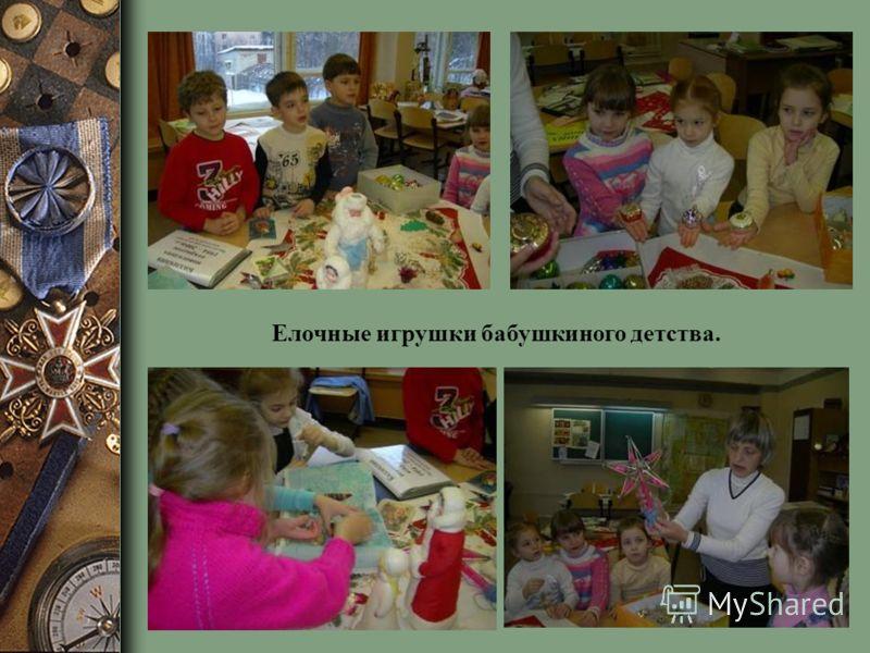 Елочные игрушки бабушкиного детства.