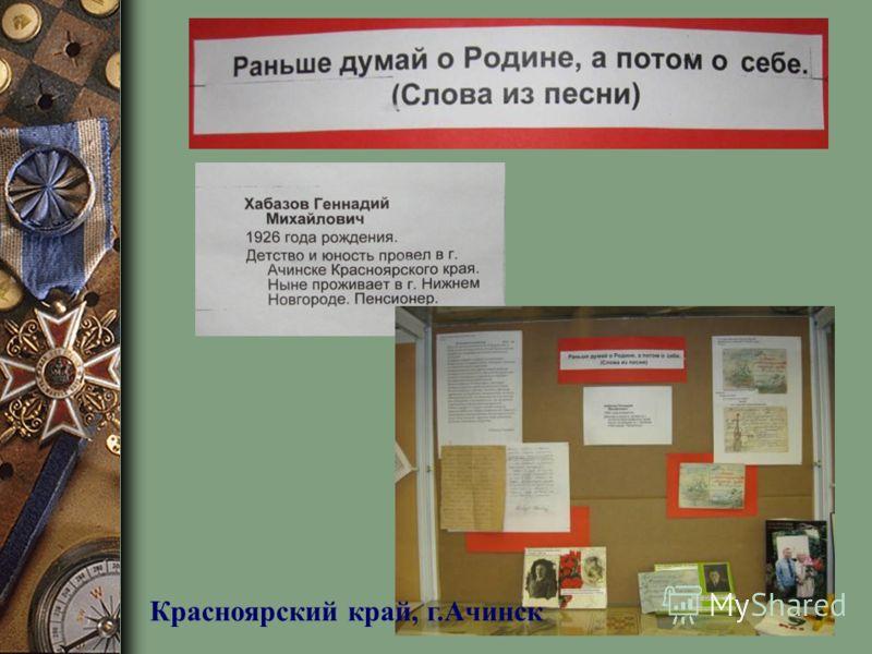 Красноярский край, г.Ачинск