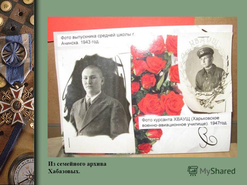 Из семейного архива Хабазовых.