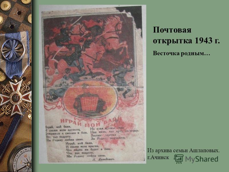 Почтовая открытка 1943 г. Весточка родным… Из архива семьи Ашлаповых. г.Ачинск