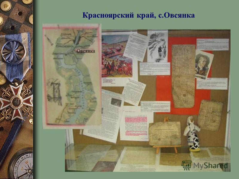 Красноярский край, с.Овсянка Овсянка