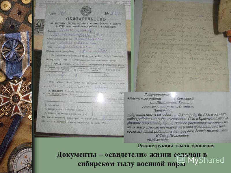 Реконструкция текста заявления Документы – «свидетели» жизни сельчан в сибирском тылу военной поры