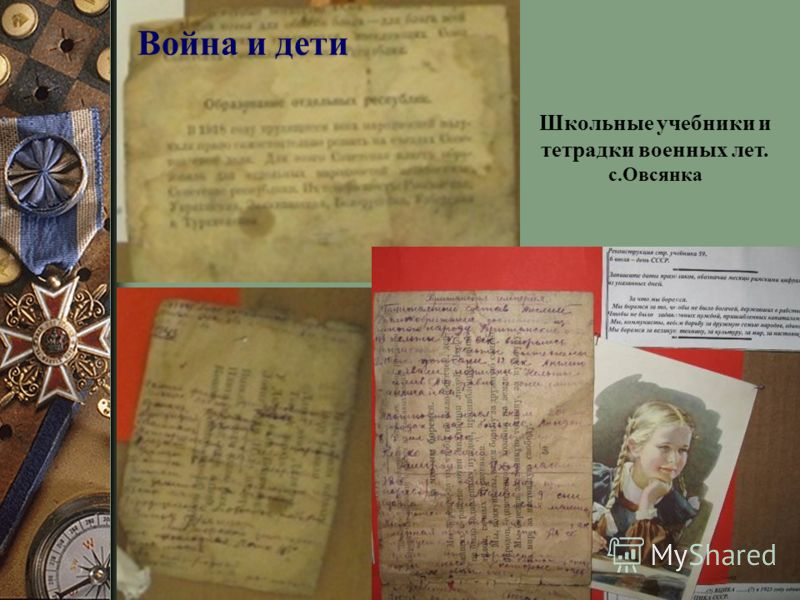 Школьные учебники и тетрадки военных лет. с.Овсянка Война и дети