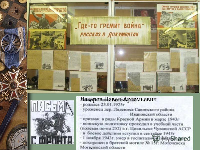 Лазарев Павел Артемьевич
