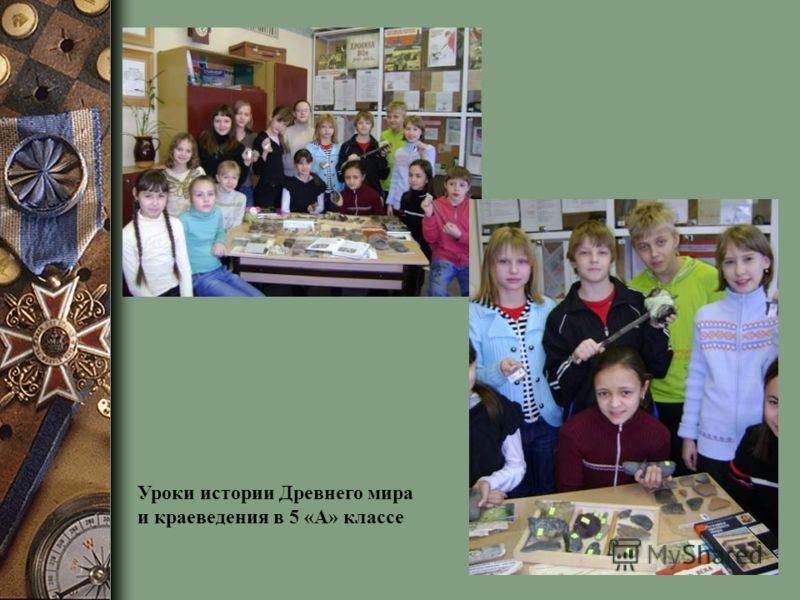 Уроки истории Древнего мира и краеведения в 5 «А» классе