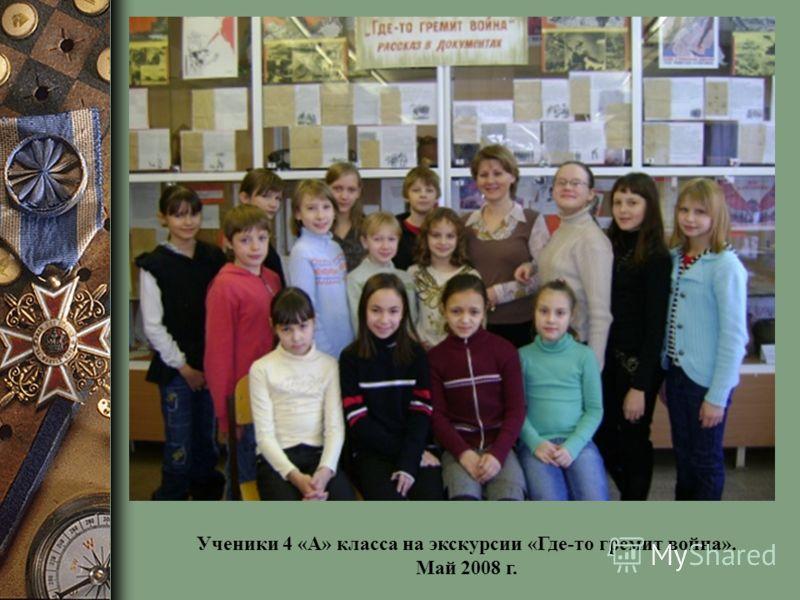 Ученики 4 «А» класса на экскурсии «Где-то гремит война». Май 2008 г.
