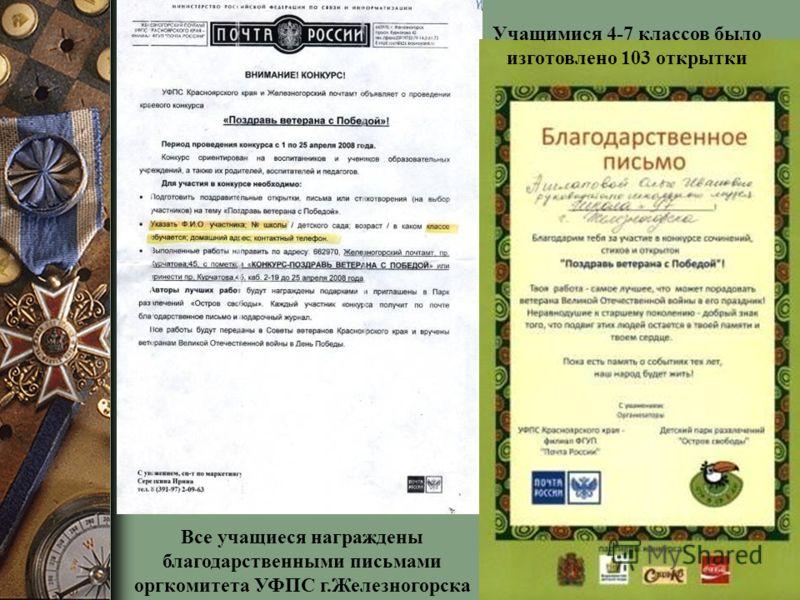 Учащимися 4-7 классов было изготовлено 103 открытки Все учащиеся награждены благодарственными письмами оргкомитета УФПС г.Железногорска