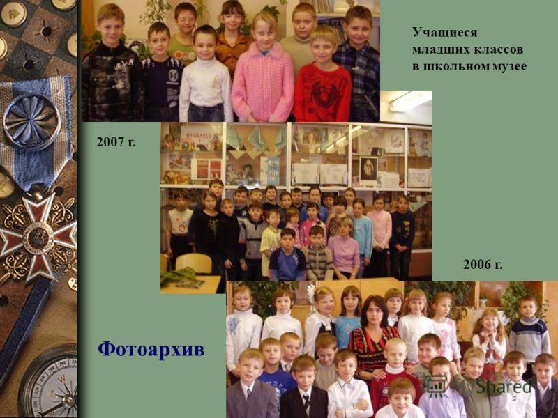 Фотоархив Учащиеся младших классов в школьном музее 2007 г. 2006 г.