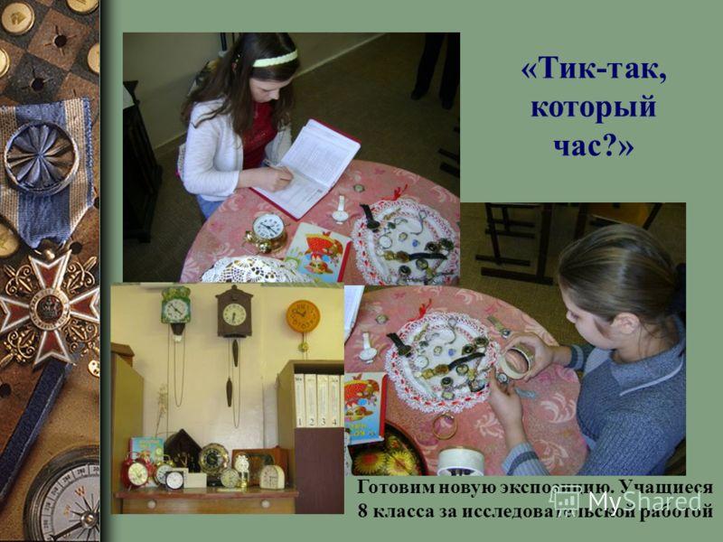 Готовим новую экспозицию. Учащиеся 8 класса за исследовательской работой «Тик-так, который час?»