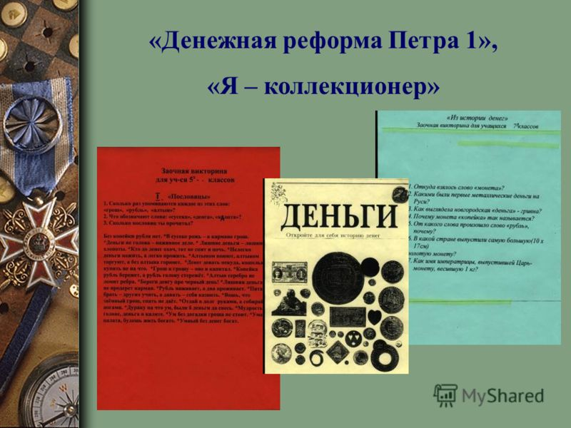 «Денежная реформа Петра 1», «Я – коллекционер»