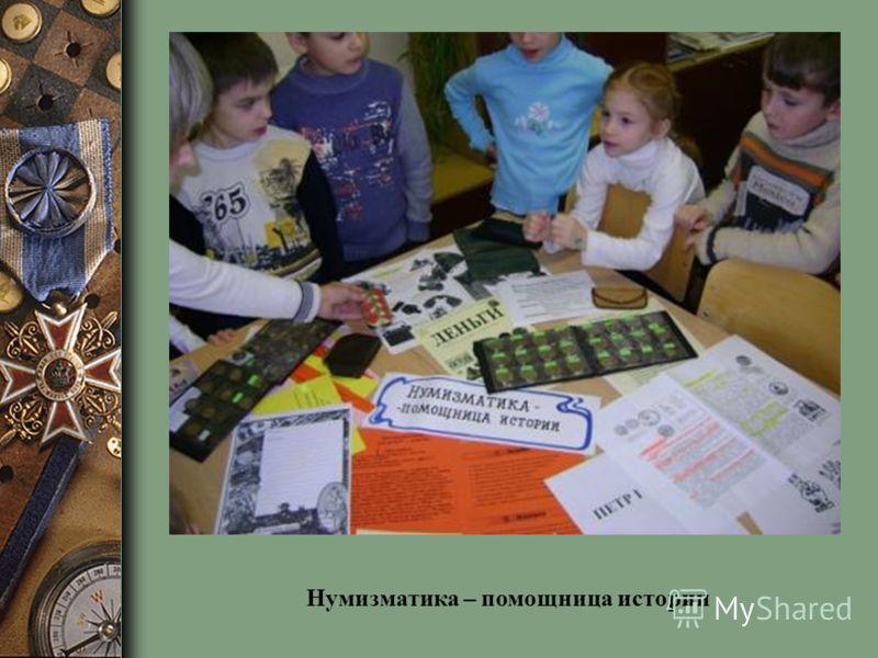 Нумизматика – помощница истории