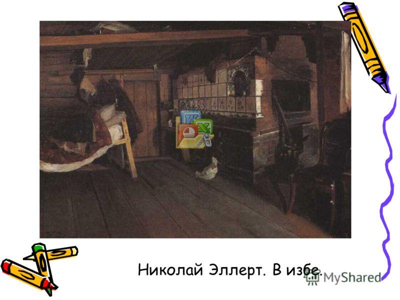 Николай Эллерт. В избе.