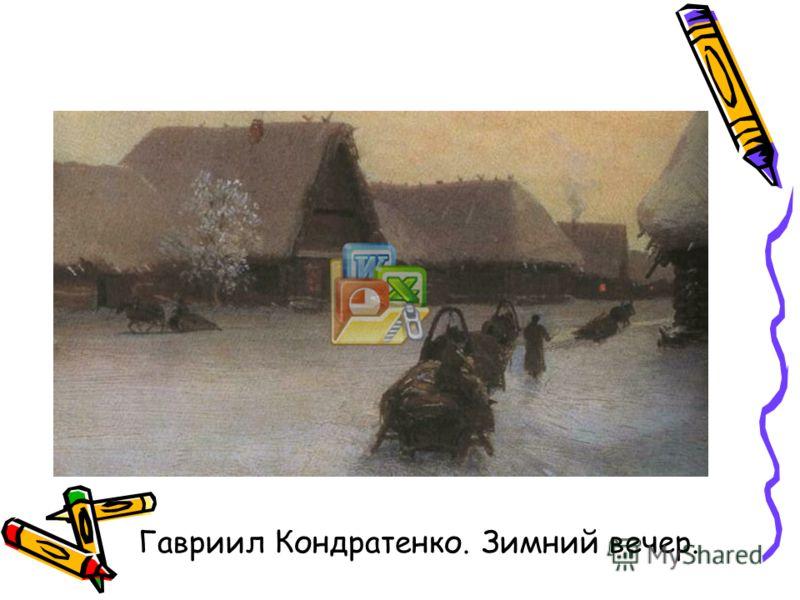 Гавриил Кондратенко. Зимний вечер.