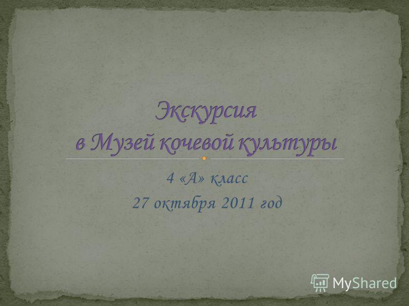 4 «А» класс 27 октября 2011 год