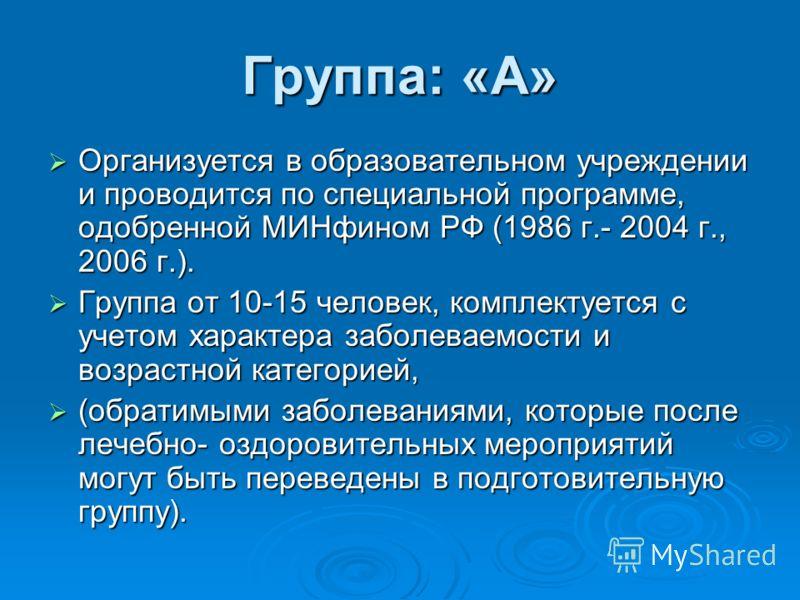 Группа: «А» Организуется в образовательном учреждении и проводится по специальной программе, одобренной МИНфином РФ (1986 г.- 2004 г., 2006 г.). Организуется в образовательном учреждении и проводится по специальной программе, одобренной МИНфином РФ (