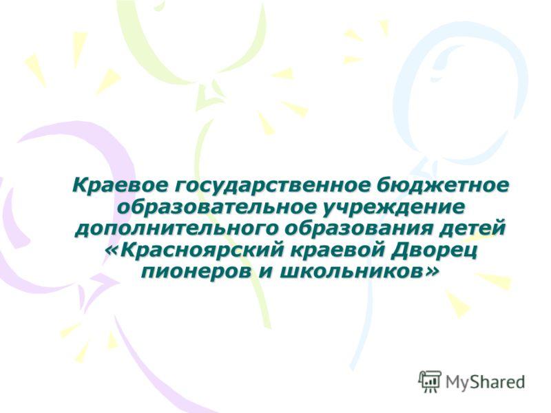 Краевое государственное бюджетное образовательное учреждение дополнительного образования детей «Красноярский краевой Дворец пионеров и школьников»