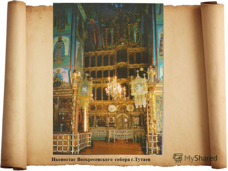 Иконостас Воскресенского собора г.Тутаев