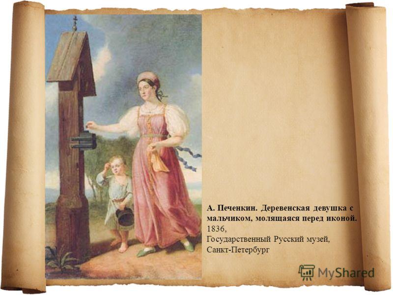 А. Печенкин. Деревенская девушка с мальчиком, молящаяся перед иконой. 1836, Государственный Русский музей, Санкт-Петербург