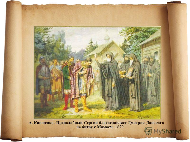 А. Кившенко. Преподобный Сергий благословляет Дмитрия Донского на битву с Мамаем. 1879
