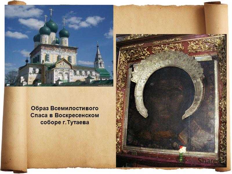 Образ Всемилостивого Спаса в Воскресенском соборе г.Тутаева