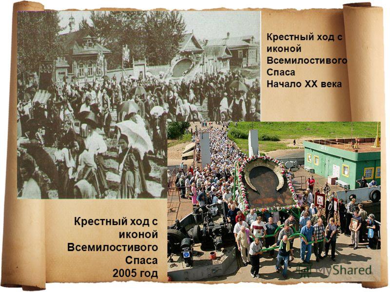 Крестный ход с иконой Всемилостивого Спаса Начало ХХ века Крестный ход с иконой Всемилостивого Спаса 2005 год