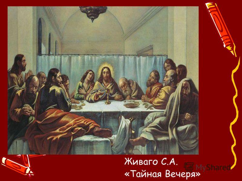 Живаго С.А. «Тайная Вечеря»