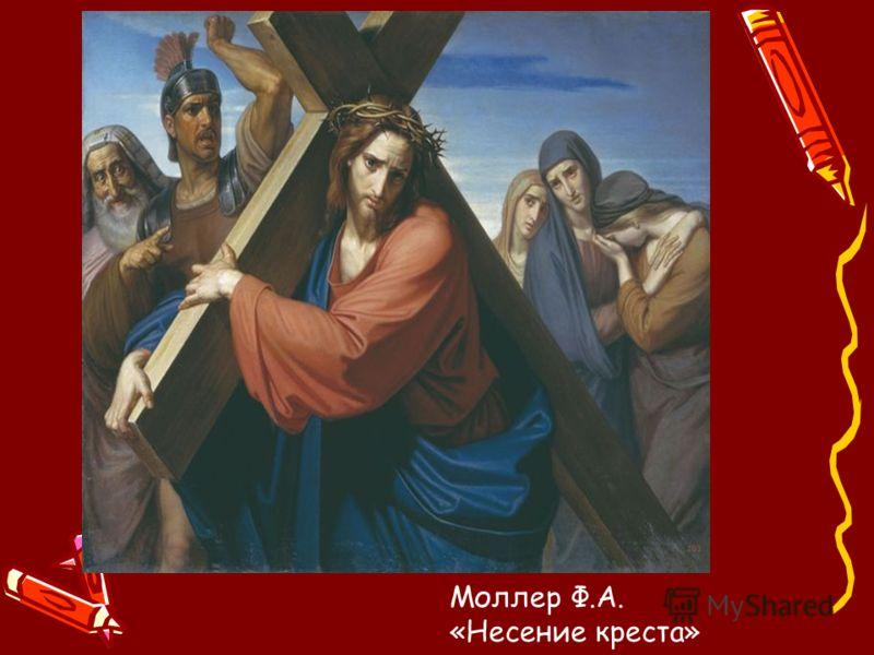 Моллер Ф.А. «Несение креста»