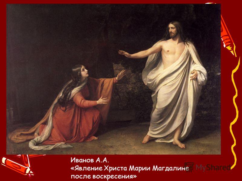 Иванов А.А. «Явление Христа Марии Магдалине после воскресения»