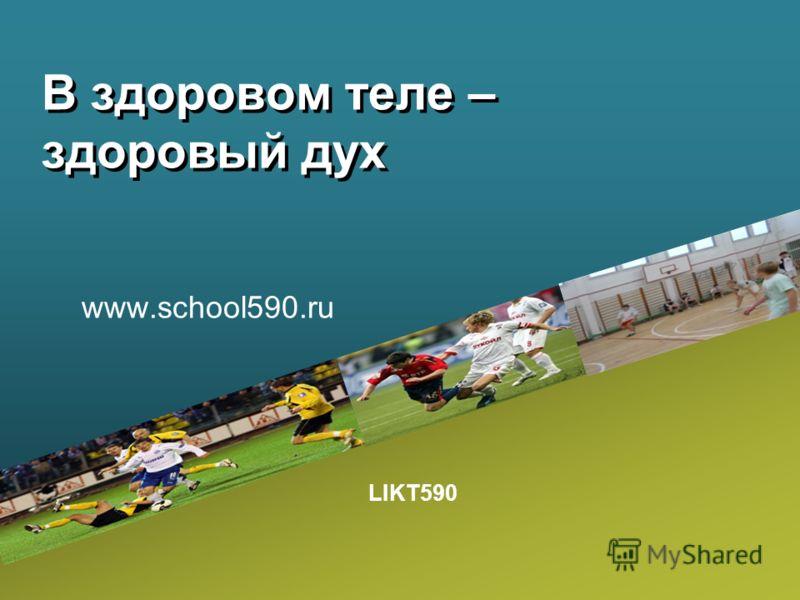 LIKT590 В здоровом теле – здоровый дух www.school590.ru