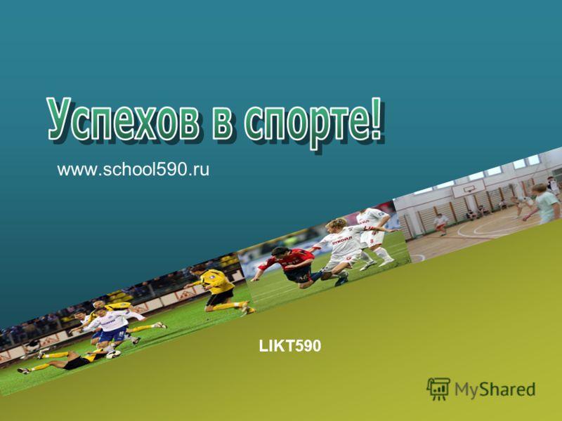 LIKT590 www.school590.ru