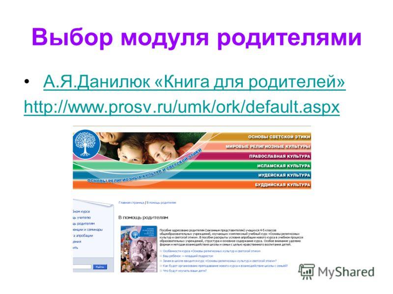 Выбор модуля родителями А.Я.Данилюк «Книга для родителей» http://www.prosv.ru/umk/ork/default.aspx
