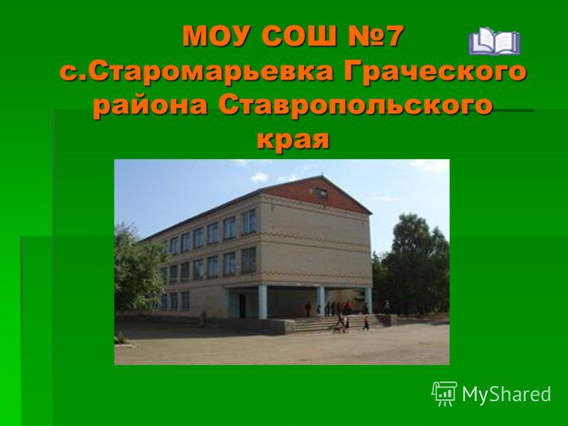 МОУ СОШ 7 с.Старомарьевка Граческого района Ставропольского края