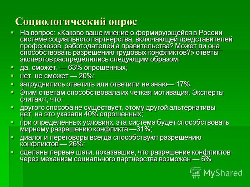 Социологический опрос На вопрос: «Каково ваше мнение о формирующейся в России системе социального партнерства, включающей представителей профсоюзов, работодателей а правительства? Может ли она способствовать разрешению трудовых конфликтов?» ответы эк