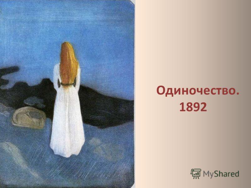 Одиночество. 1892