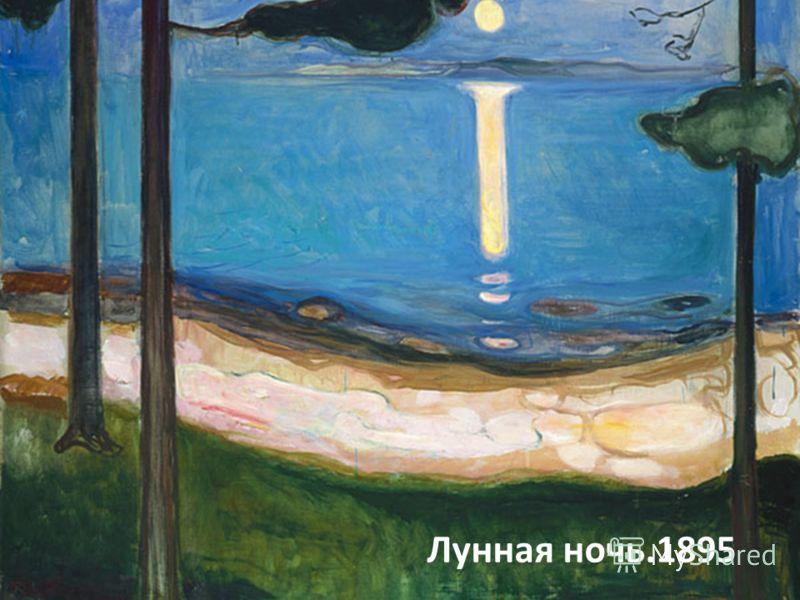 Лунная ночь.1895