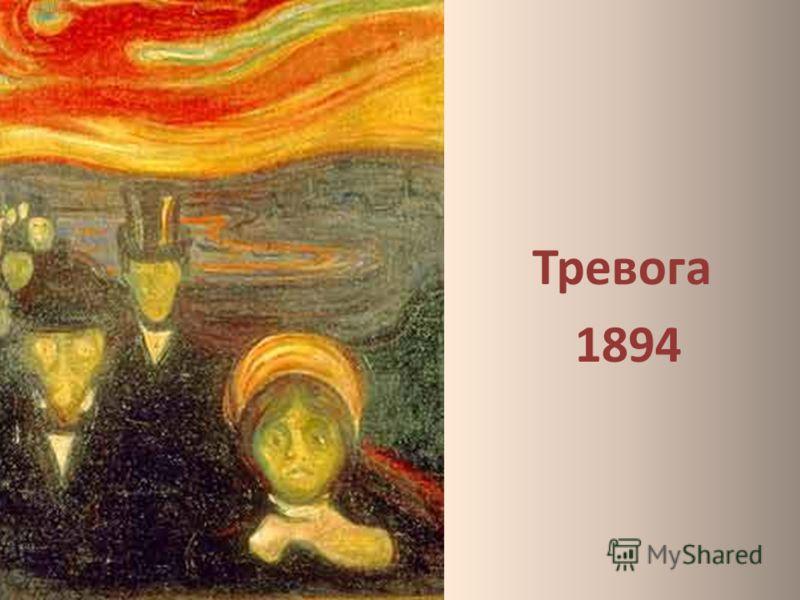 Тревога 1894