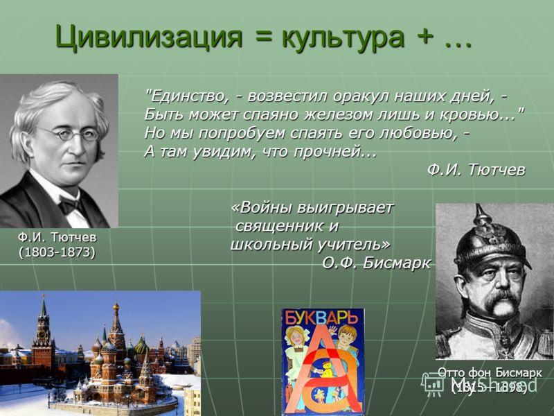 Цивилизация = культура + … Ф.И. Тютчев (1803-1873)