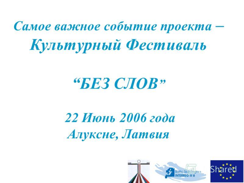 Самое важное событие проекта – Культурный ФестивальБЕЗ СЛОВ 22 Июнь 2006 года Алуксне, Латвия