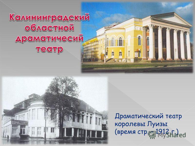 Драматический театр королевы Луизы (время стр. – 1912 г.)