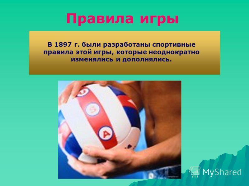 В 1897 г. были разработаны спортивные правила этой игры, которые неоднократно изменялись и дополнялись. Правила игры