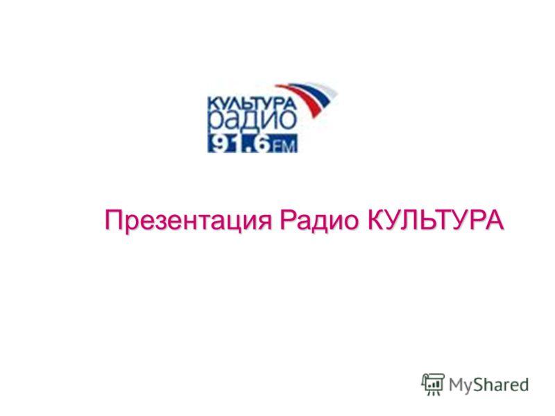 Презентация Радио КУЛЬТУРА