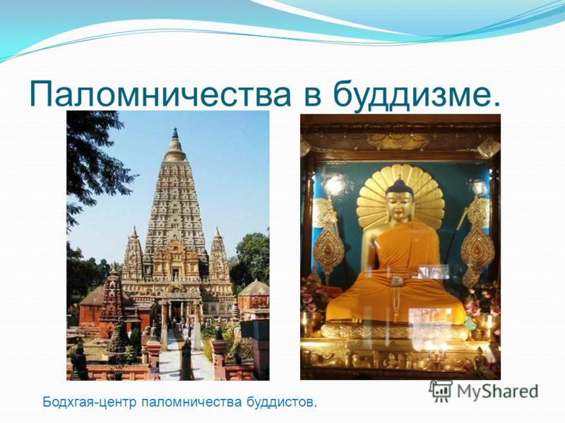 Паломничества в буддизме. Бодхгая-центр паломничества буддистов.